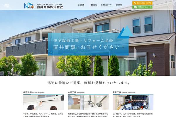ホームページ制作・作成、東京の株式会社NAaNA(ナアナ)は、東京都足立区の会社「直井商事株式会社のオフィシャルサイト」を制作し公開されました。