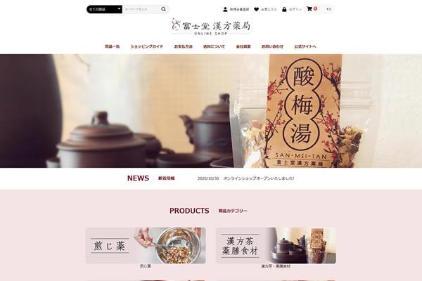 ホームページ制作・作成、東京の株式会社NAaNA(ナアナ)では、東京都渋谷区の会社「株式会社富士堂 富士堂漢方薬局」のオンラインショップを制作しました。
