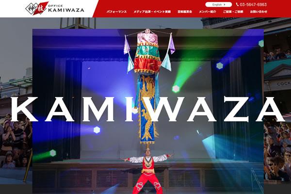 ホームページ制作・作成、東京の株式会社NAaNAでは東京都足立区の株式会社オフィス神技様の「オフィシャルサイト」をリニューアル制作し、公開されました。
