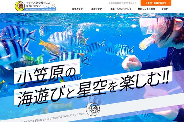 ホームページ制作・作成、東京の株式会社NAaNAでは東京都小笠原のマッチの星空屋さんと海遊びのツアー様の「ホームページ」を制作し、公開されました。