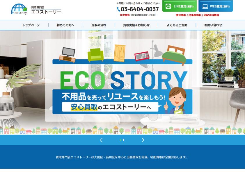 ホームページ制作・作成、東京の株式会社NAaNA(ナアナ)は、東京都大田区の「買取専門店エコストーリー」様のホームページを制作し公開されました。