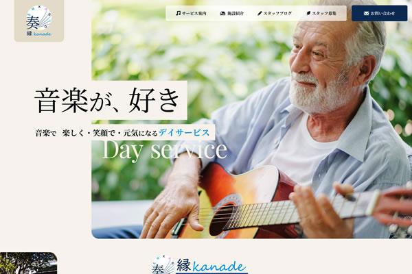 ホームページ制作・作成、東京の株式会社NAaNA(ナアナ)は、神奈川県の会社「縁奏株式会社」様の「音楽家によるデイサービス 縁kanade」ホームページを制作し、公開されました。