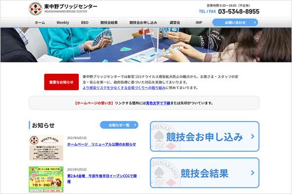 ホームページ制作・作成、東京の株式会社NAaNA(ナアナ)は、東京都中野区の東中野ブリッジセンター様のホームページをリニューアル制作し、公開されました。